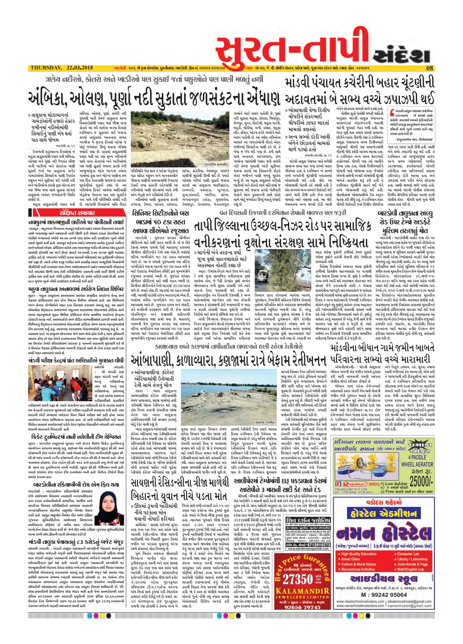 sandesh epaper ahmedabad pdf download