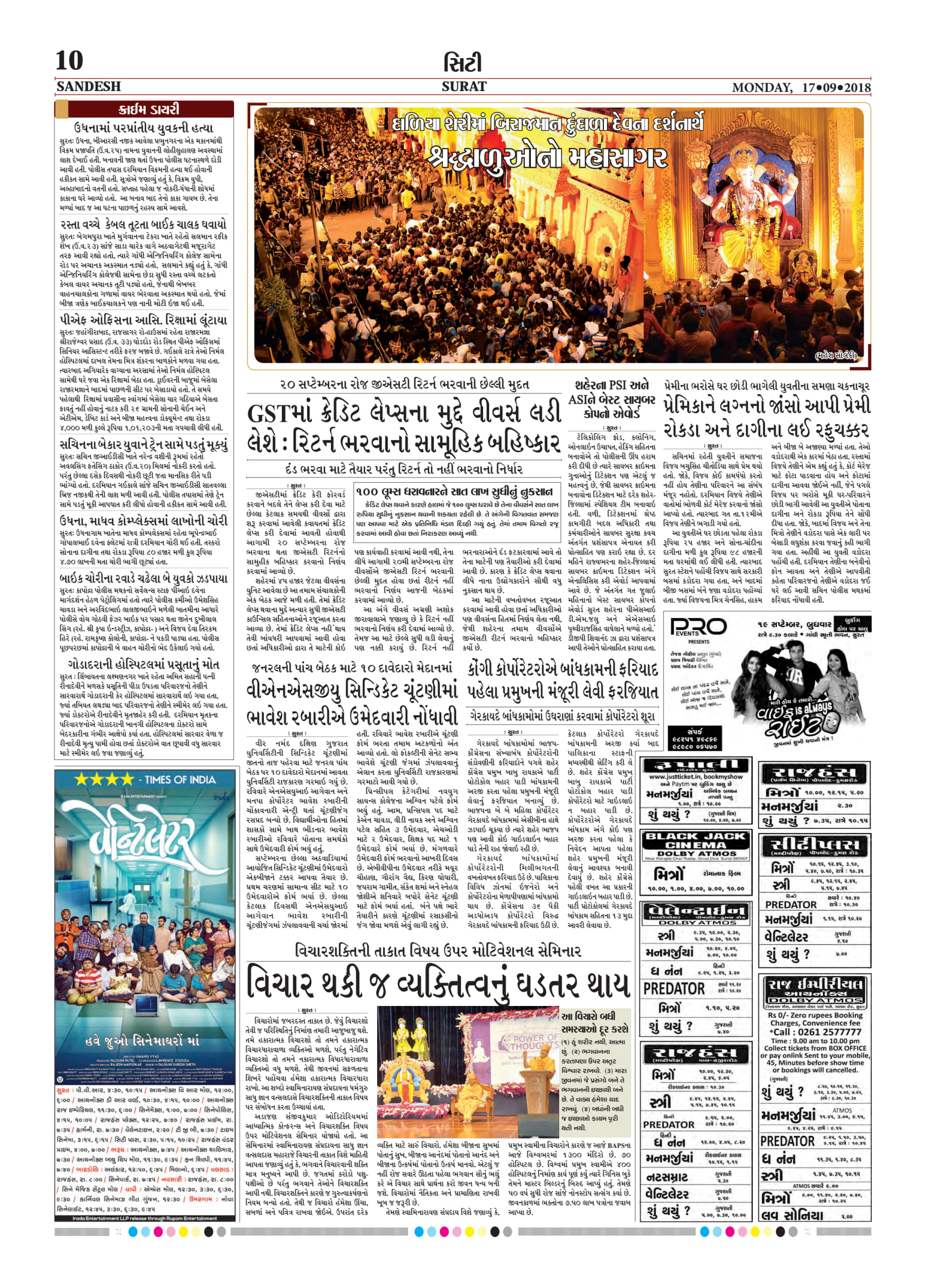 SURAT Page on