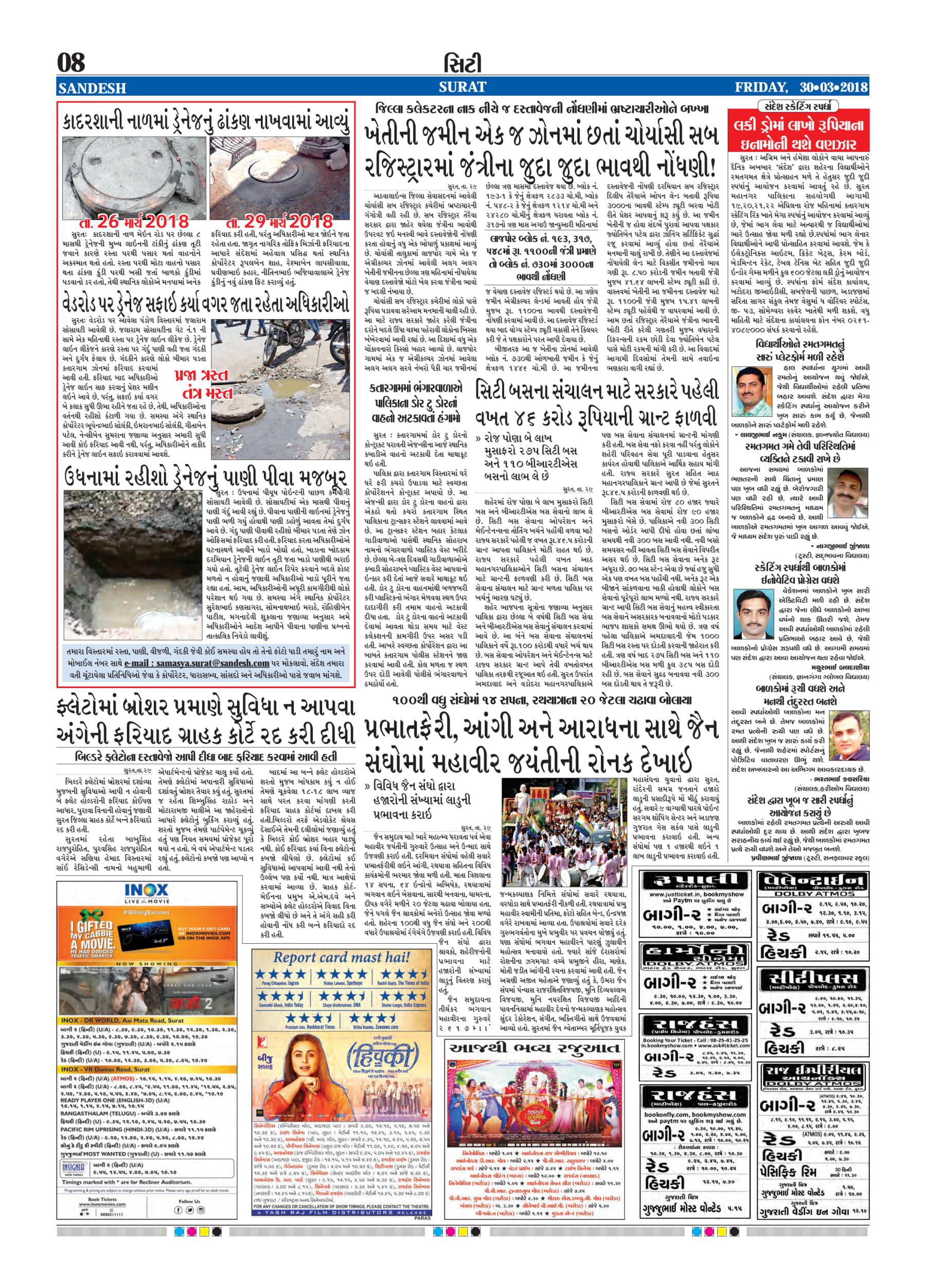 Sandesh Newspaper Today Pdf